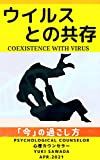 Coexistence with virus (Angelic Lab) (Japanese Edition)