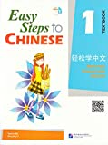Easy Steps to Chinese: Textbook v. 1 + CD Audio