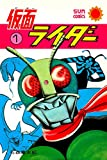 Kamen Rider: The Classic Manga Collection