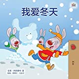 I Love Winter (Chinese Children's Book - Mandarin Simplified) (Chinese Bedtime Collection)