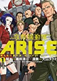Man Sleepless Eye ~ (1) of the eye that never sleeps Ghost in the Shell ARISE ~ (KC Deluxe) (2013) ISBN: 4063823148 [Japanese Import]